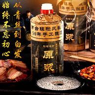 免费试喝1瓶!赖祖 烧坊(原浆)  酱香型白酒500ml*6瓶