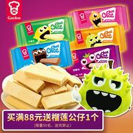 香港老牌 嘉顿 多口味 威化饼干50g*10包