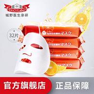 日本 Dr.Ci:Labo 城野医生 免洗 抽拉面膜 32片
