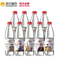 农夫山泉 X 故宫 天然饮用水550ml*28瓶