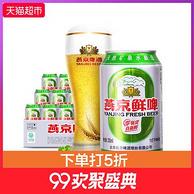 限地区:天猫超市 10度 燕京啤鲜啤 330ml*24听