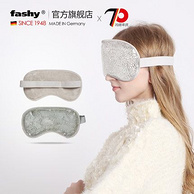 冷热两用 德国进口 Fashy 费许 凝胶珠 睡眠眼罩
