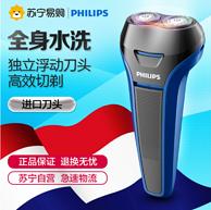 Philips 飞利浦 干湿两用电动剃须刀 S101/02