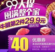 9日0点99欢聚盛典!天猫超市 生鲜99大促活动