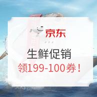海鲜为主!京东自营生鲜专场促销活动