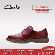 9日0点、前130件:Clarks 其乐 18新款 男士系带休闲皮鞋