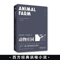 经典政治讽喻小说:《动物庄园》 中英版