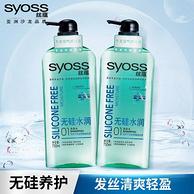 Syoss 丝蕴 无硅水润洗发水 750ml*2瓶