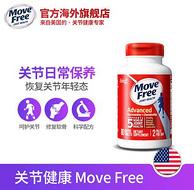 小神价!可买六瓶!美国 MoveFree 软骨素红盒 80粒