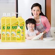 9日0点、前30秒:天猫超市 AXE 斧头 柠檬洗洁精 1.18kg*4瓶+900g*2瓶