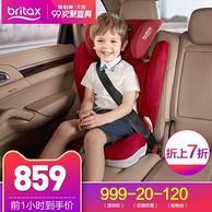 0点:Britax 宝得适 3-12岁 凯迪成长 SL系列 儿童安全座椅