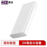 ZMI 紫米 QB821 双向快充数显移动电源 20000mAh