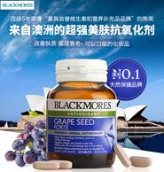 改善肤质,延缓衰老!BLACKMORES 澳佳宝  葡萄籽精华 30片*2瓶
