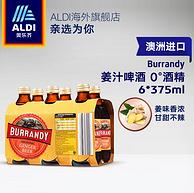 0°酒精!澳洲进口 ALDI 奥乐齐 姜汁啤酒 375ml*6瓶