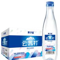 2件 栗子园 云台山 苏打水360ml*15瓶