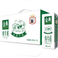 2件 伊利 金典纯牛奶 250ml*16盒