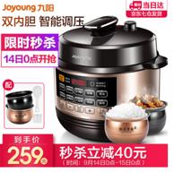14日0点,Joyoung  九阳 家用双胆预约5L电压力锅 Y-50C81