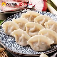 7斤饺子!三全 状元水饺 荠菜猪肉味 702gx5件