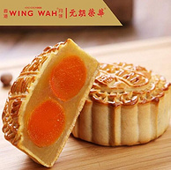 镇店之宝:港产!Wing Wah 元朗荣华 双黄白莲蓉 740g