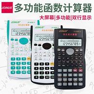 白菜价:LOKAN 科学函数计算器
