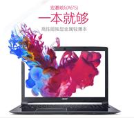 19日0点:Acer 宏碁 炫6 A615 15.6英寸轻薄本(i5-8250U、4GB、1TB、MX150 2GB)