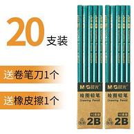 20支 晨光 学生用 2B铅笔