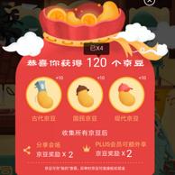 薅羊毛:京东 神店出没 活动