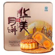 180g*4只 华美 双黄纯白莲蓉 月饼 铁盒装