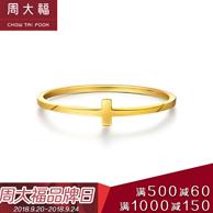 周大福 0.74g 女神系列 18K金 戒指 E121640