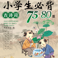 《小学生古诗词75+80首》彩图全解版