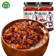 吉香居 川香+香辣 暴下饭牛肉酱 250g*2瓶 券后15.8元包邮