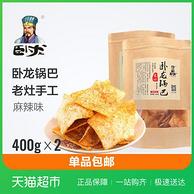 天猫超市 襄阳 卧龙 手工锅巴 400g*2袋 双重优惠16.9元包邮