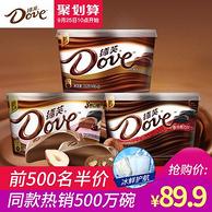 25日10点:德芙 多口味巧克力 252g*3碗