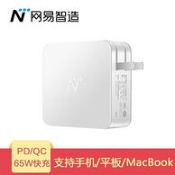 网易严选 4U PD3.0/QC3.0快充充电器 65W