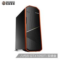 25日0点: MECHREVO 机械革命 EX660 游戏台式机(i5-8400、8GB、128GB+1TB、GTX1050Ti 4G)