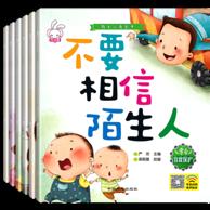 《儿童自我保护意识培养绘本》全6册
