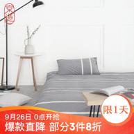 京造 水洗棉條紋四件套 1.5米
