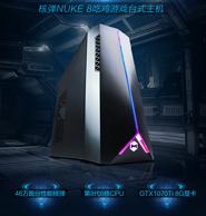 46万跑分!MatriMax 极限矩阵 核弹Nuke 8 游戏台式机(i7-8700、16GB、128GB+1TB、GTX 1070 Ti)