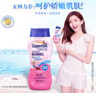 结束!第70期团购!抗98%紫外线+防水!237ml Coppertone水宝宝 温和防晒乳