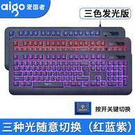 3色背光!手慢无!Aigo 爱国者 104键 有线键盘W910