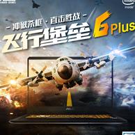 1日0點、新品:華碩 飛行堡壘6Plus 17.3寸 游戲本(i7-8750H、8GB、256GB+1TB、GTX1060 6G、72%、144Hz)