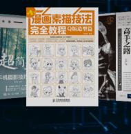 亚马逊中国 人民邮电出版社65周年大促