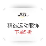 促销活动:亚马逊中国 运动服饰