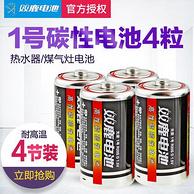 2件 双鹿 1号碳性电池 4节