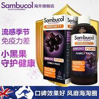 降20元!无抗生素!澳洲 Sambucol 黑接骨 免疫力糖浆250ml