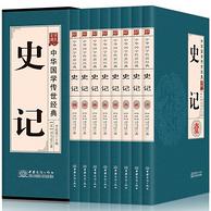 出版社直供:《史记》文白对照 全8册