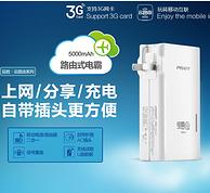 3G热点+充电宝+U盘读取!品胜路由式电霸