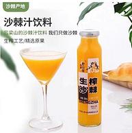 止咳化痰、健胃消食:300mx8瓶 吕梁野山坡 生榨沙棘汁