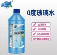 倍爾澤 玻璃水0° 2.2L