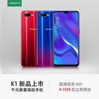 千元级屏下指纹!OPPO 新品 K1 4G+64G 智能手机